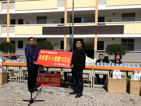 榆林慈善协会向绥德县第六小学递交捐赠牌.jpg