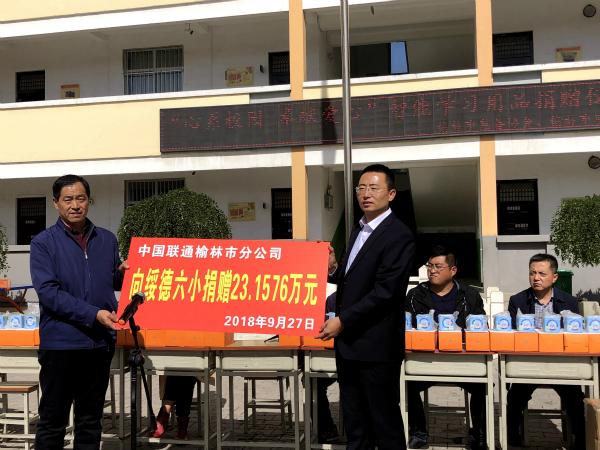 中国联通榆林分公司向绥德县第六小学递交捐赠牌.jpg